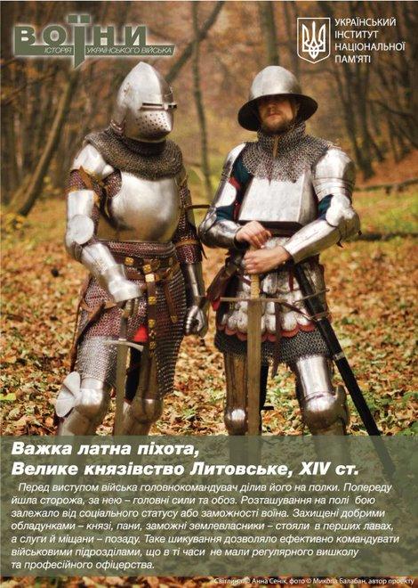 «ВОЇНИ. Історія українського війська» 6